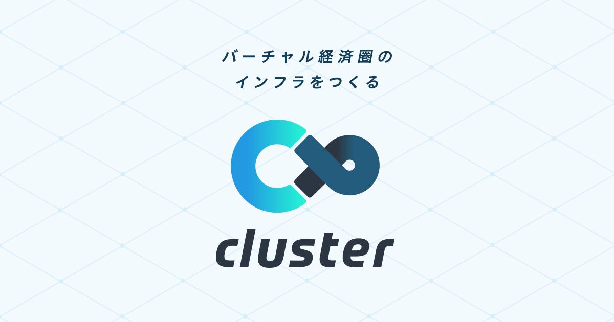 cluster クラスター株式会社